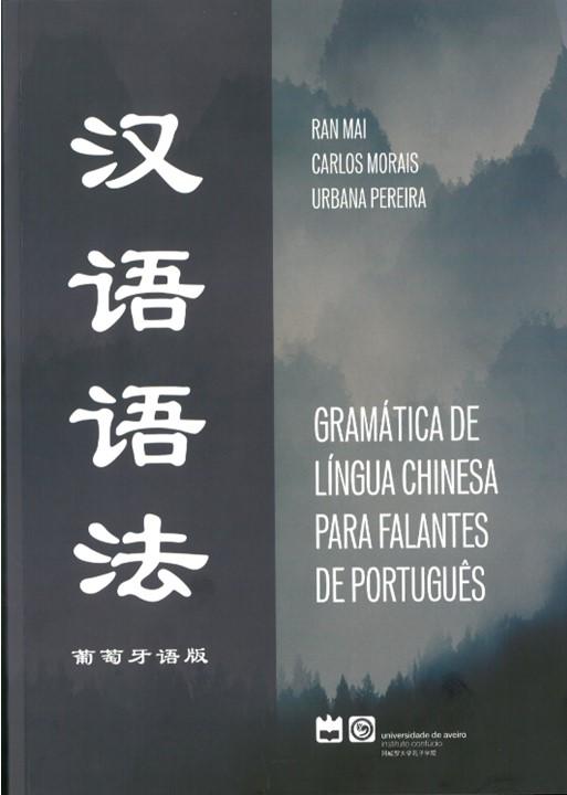 Gramática de Língua Chinesa para Falantes de Português